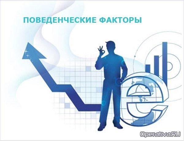 Поведенческие факторы: действия посетителя и ранжирование