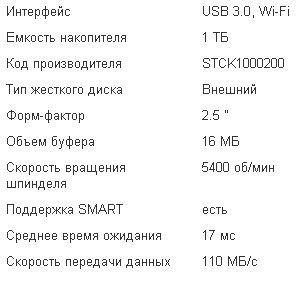 Жесткий диск с Wі- Fі. Обзор винчестера Seagate Wireless Plus