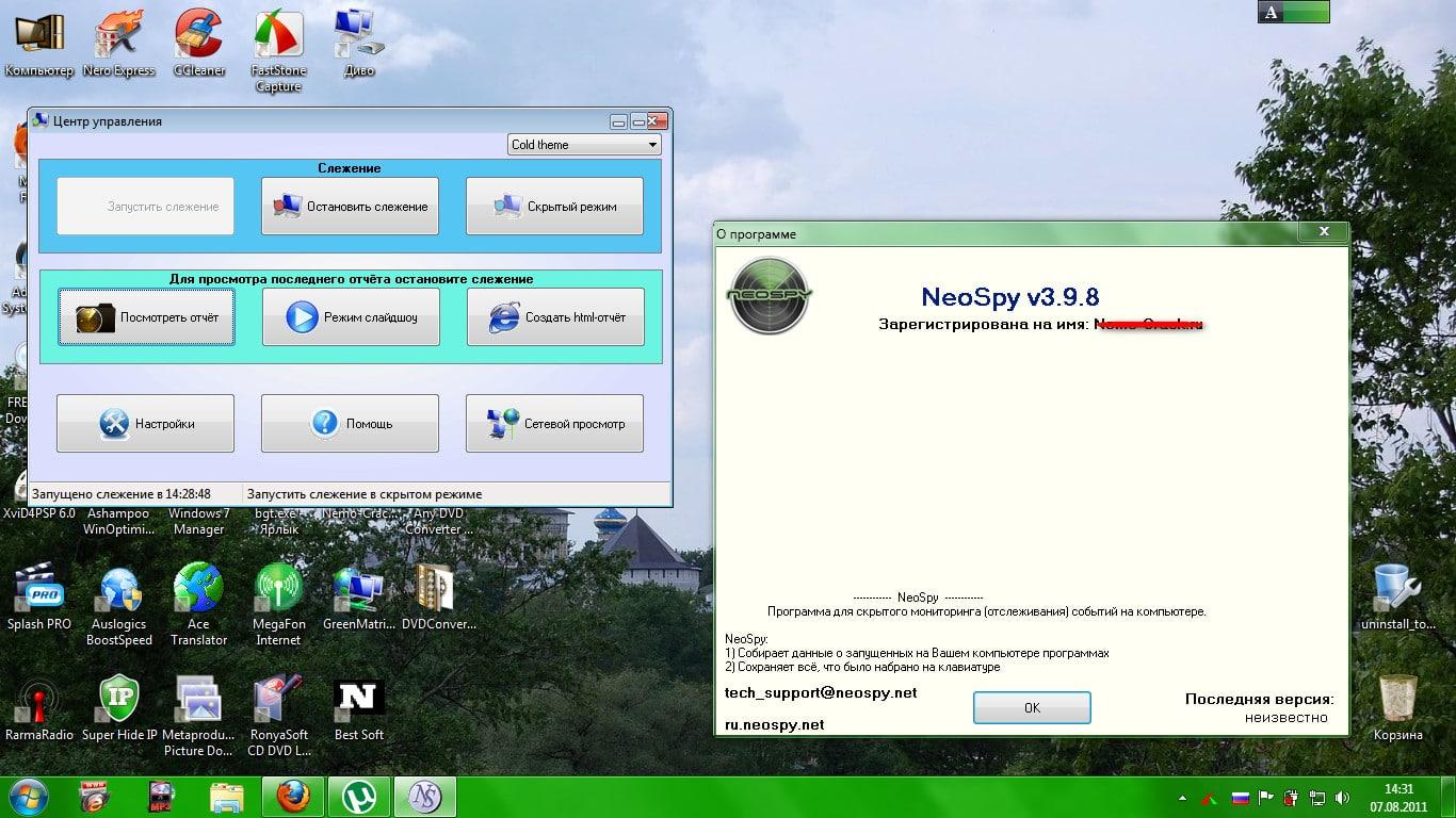 Программа NeoSpy