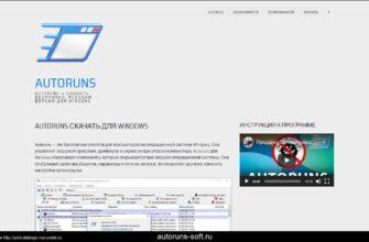 Отслеживание автозапуска программ с помощью Autoruns